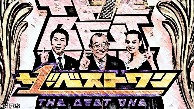 「ザ・ベスト・ワン」見逃し配信・無料フル動画!再放送の視聴方法を調査