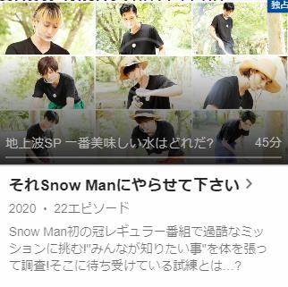 Snowman モニタリング モニタリング(SnowMan)無料見逃しフル動画!バックナンバーの視聴方法も紹介