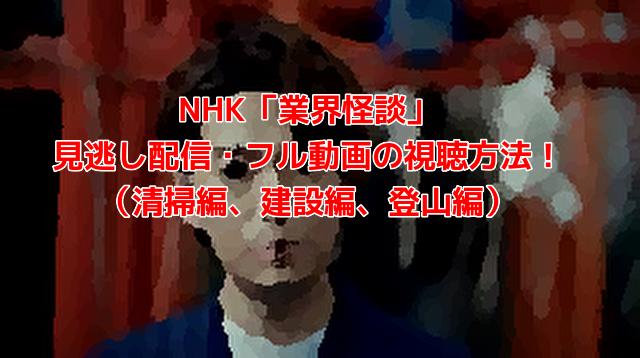 NHK「業界怪談」 見逃し配信・フル動画の視聴方法! (清掃編、建設編、登山編)