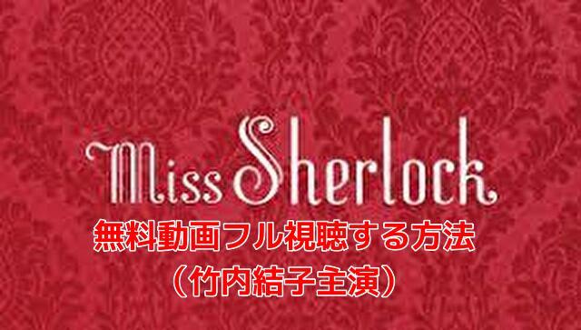 ミス・シャーロック/Miss Sherlockを無料動画フル視聴する方法 (竹内結子主演)