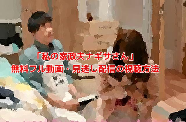 「わたナギ無料フル動画」1話~最終回まで全話 見逃し配信の視聴方法