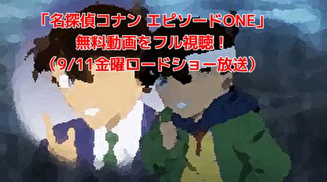 「名探偵コナン エピソードONE」 無料動画をフル視聴! (9/11金曜ロードショー放送)