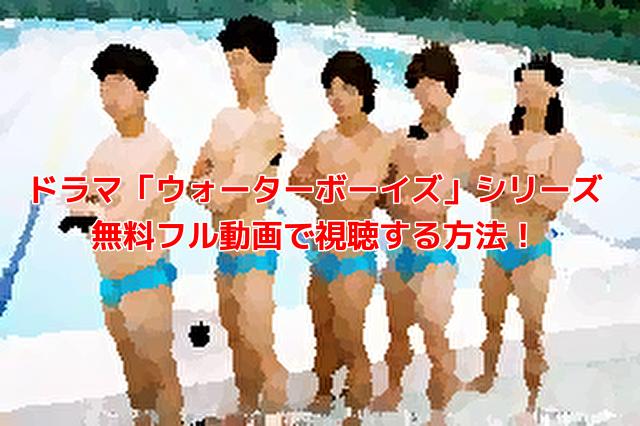 ドラマ「ウォーターボーイズ」シリーズ 無料フル動画で視聴する方法!