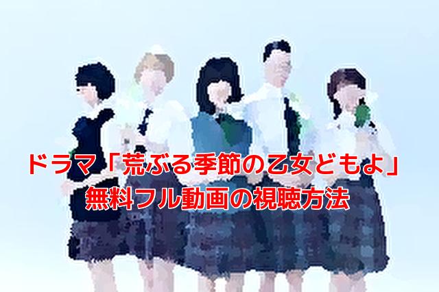 ドラマ「荒ぶる季節の乙女どもよ」無料フル動画!見逃し配信の視聴方法を紹介