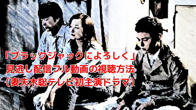「ブラックジャックによろしく」 見逃し配信フル動画の視聴方法 (妻夫木聡テレビ初主演ドラマ)