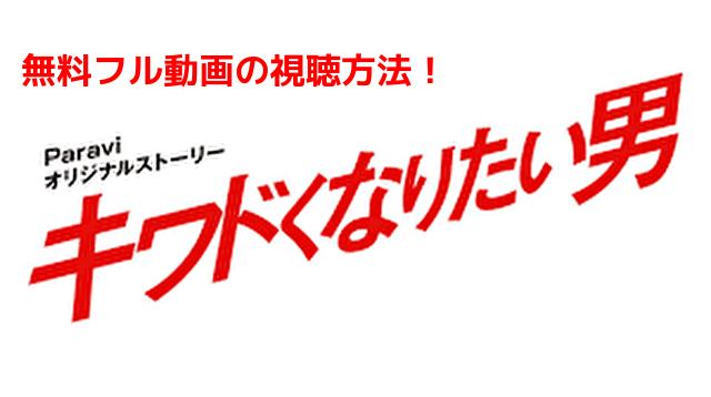 K2スピンオフ「キワドくなりたい男」無料フル動画!ダウンロードでスマホ視聴する方法も