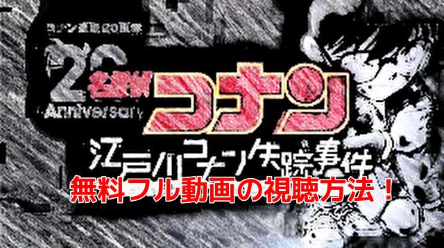 「江戸川コナン失踪事件」無料フル動画・見逃し配信の視聴方法!