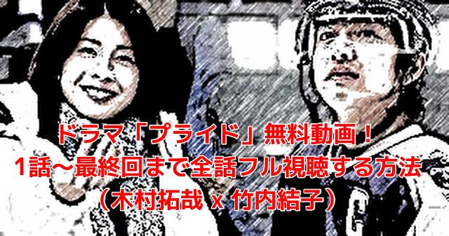 ドラマ「プライド」無料動画! 1話~最終回まで全話フル視聴する方法 (木村拓哉 x 竹内結子)