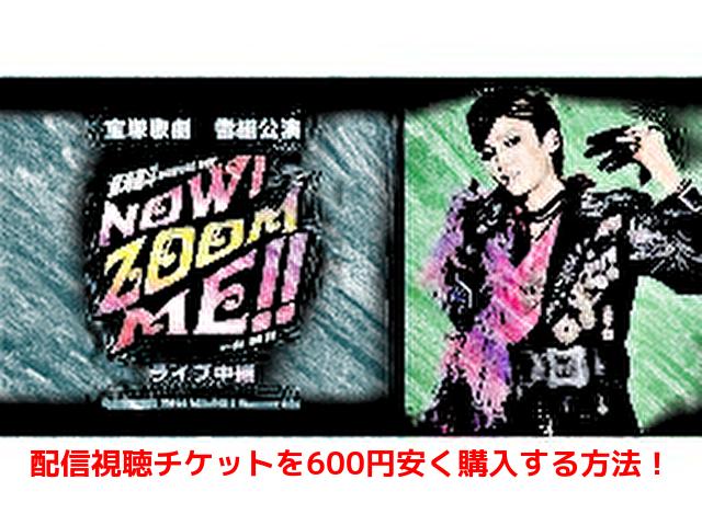 【宝塚歌劇白組NOW! ZOOM ME】ライブ配信や視聴チケットの購入方法のまとめ