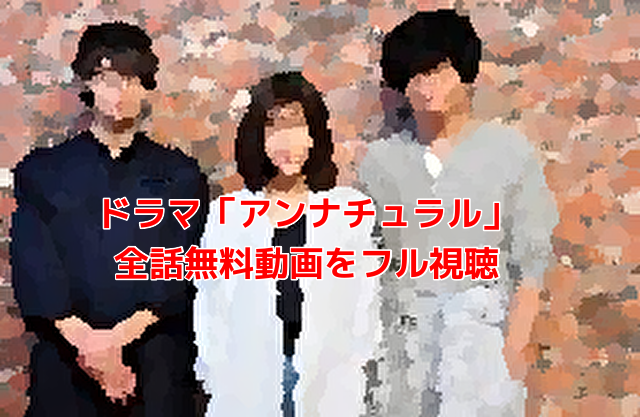 ドラマ「アンナチュラル」 全話無料動画をフル視聴