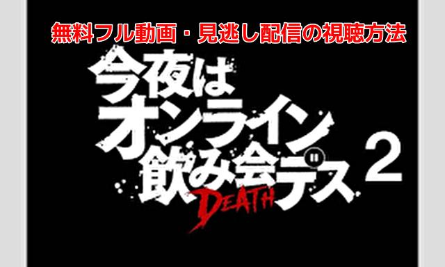 「今夜はオンライン飲み会デス2」無料フル動画・見逃し配信の視聴方法を紹介