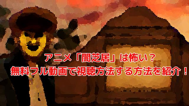 アニメ「闇芝居」は怖い? 無料フル動画で視聴方法する方法を紹介!