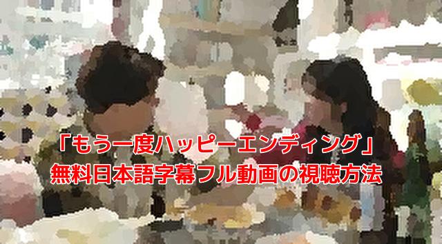 「もう一度ハッピーエンディング」 無料日本語字幕フル動画の視聴方法