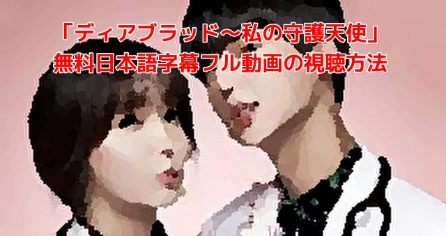 「ディアブラッド~私の守護天使」 無料日本語字幕フル動画の視聴方法