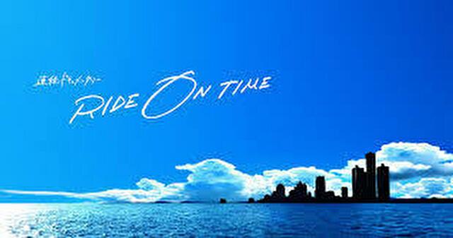 「RIDE ON TIME」関西の放送は?見逃し配信・無料フル動画・再放送の視聴方法