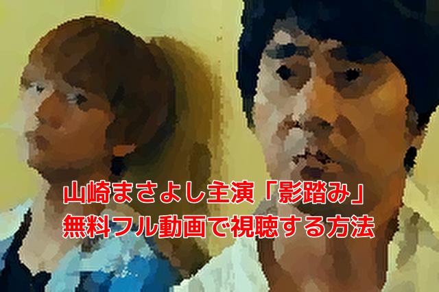 山崎まさよし主演「影踏み」 無料フル動画で視聴する方法