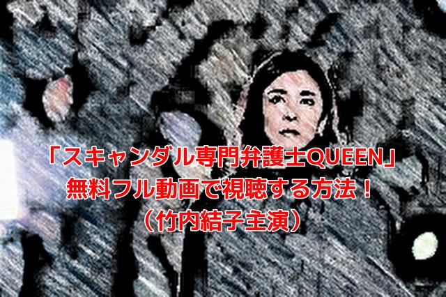 「スキャンダル専門弁護士QUEEN」 無料フル動画で視聴する方法! (竹内結子主演)