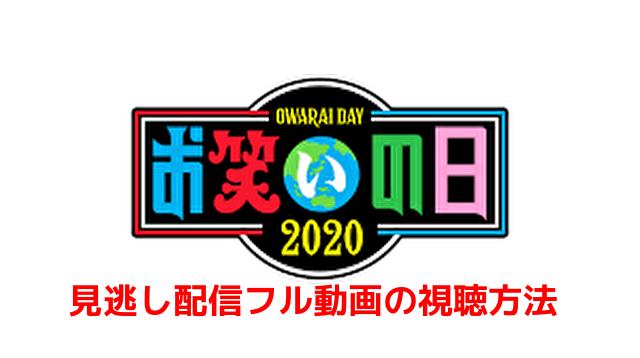 【お笑いの日2020】見逃し配信・無料フル動画!再放送の視聴方法を調査