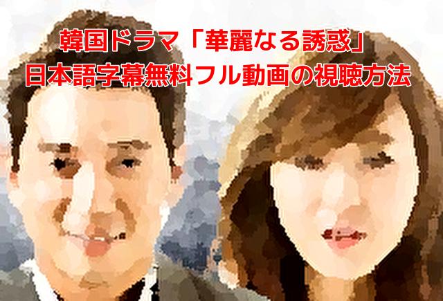 韓国ドラマ「華麗なる誘惑」 日本語字幕無料フル動画の視聴方法