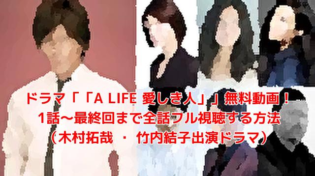 ドラマ「「A LIFE 愛しき人」」無料動画! 1話~最終回まで全話フル視聴する方法 (木村拓哉 ・ 竹内結子出演ドラマ)
