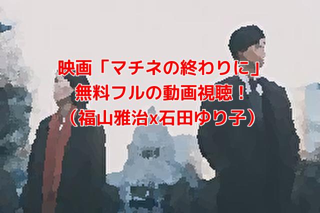 映画「マチネの終わりに」 無料フルの動画視聴! (福山雅治x石田ゆり子)