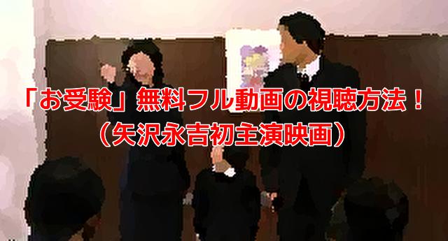 「お受験」無料フル動画の視聴方法! (矢沢永吉初主演映画)