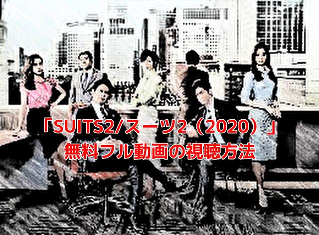 「SUITS2/スーツ2(2020)」 無料フル動画の視聴方法