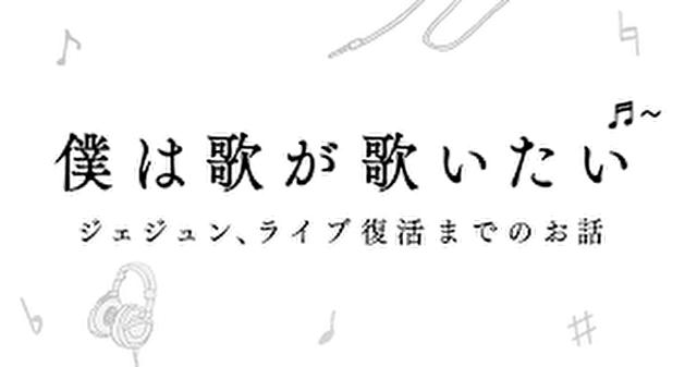 「僕は歌が歌いたい」関西(大阪)の放送は?無料動画や見逃し配信の視聴方法を調査