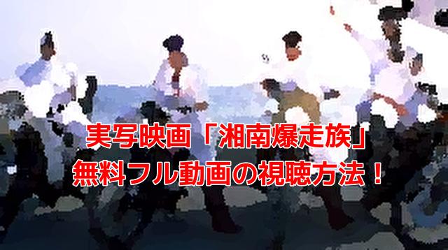実写映画「湘南爆走族」 無料フル動画の視聴方法!