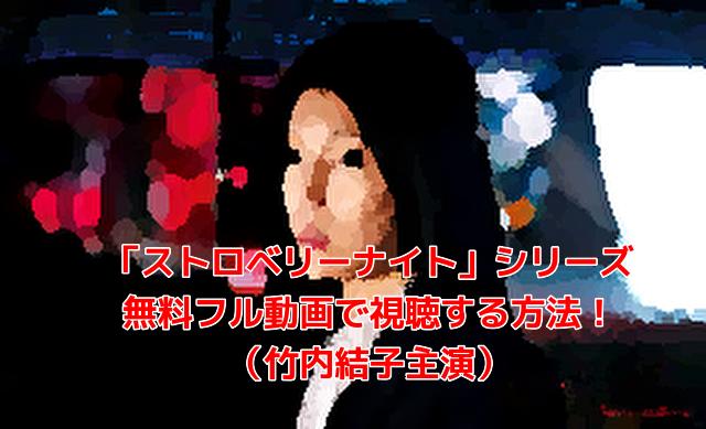 「ストロベリーナイト」シリーズ 無料フル動画で視聴する方法! (竹内結子主演)