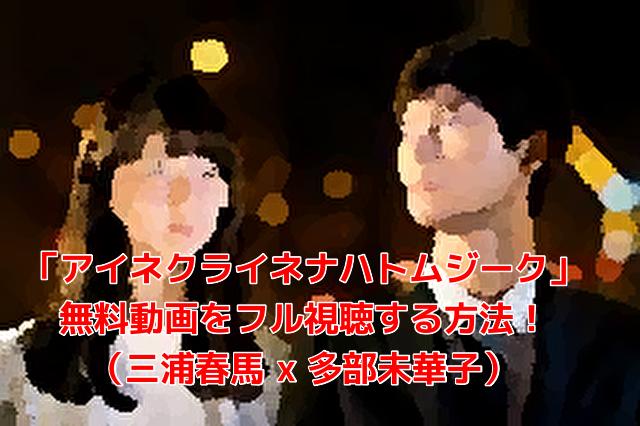 「アイネクライネナハトムジーク」 無料動画をフル視聴する方法! (三浦春馬 x 多部未華子)