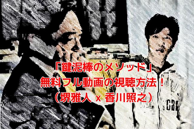 「鍵泥棒のメソッド」 無料フル動画の視聴方法! (堺雅人 x 香川照之)