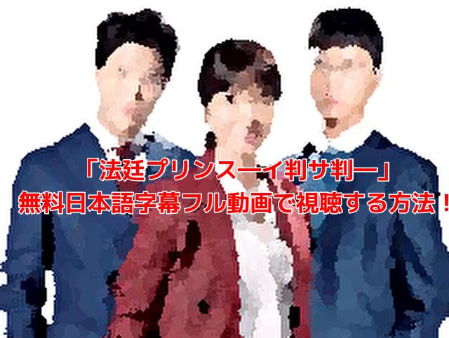 「法廷プリンス―イ判サ判―」 無料日本語字幕フル動画で視聴する方法!
