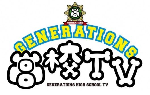 「GENERATIONS高校TV」無料フル動画!見逃し配信をスマホで視聴する方法も