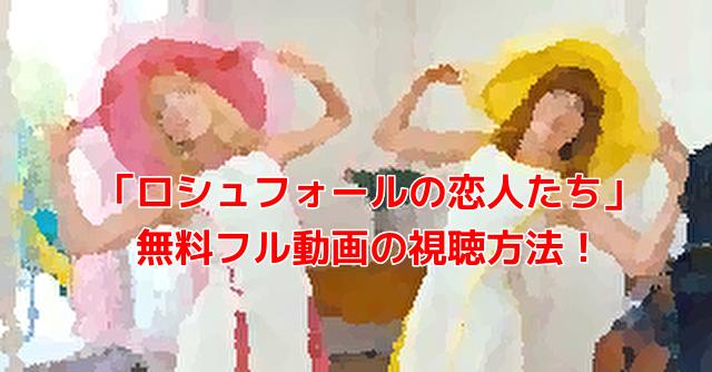 「ロシュフォールの恋人たち」 無料フル動画の視聴方法!