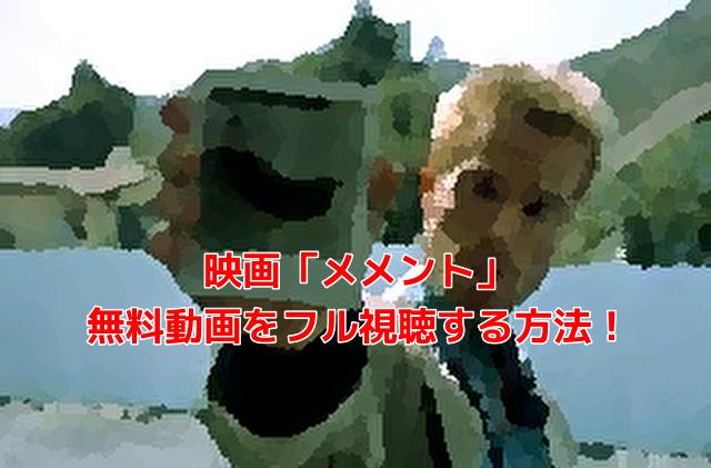 映画「メメント」 無料動画をフル視聴する方法!
