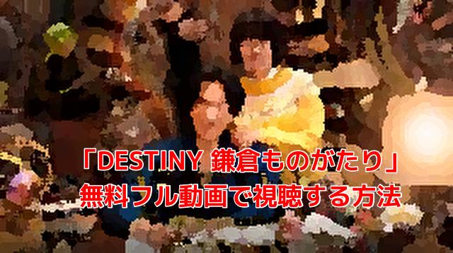 「DESTINY 鎌倉ものがたり」 無料フル動画で視聴する方法