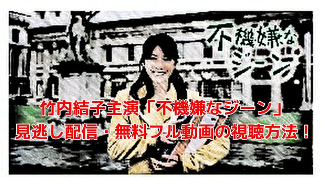 竹内結子主演「不機嫌なジーン」 見逃し配信・無料フル動画の視聴方法!