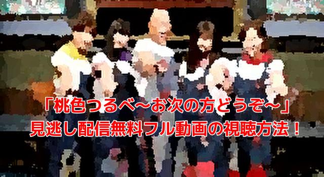 「桃色つるべ~お次の方どうぞ~」 見逃し配信無料フル動画の視聴方法!