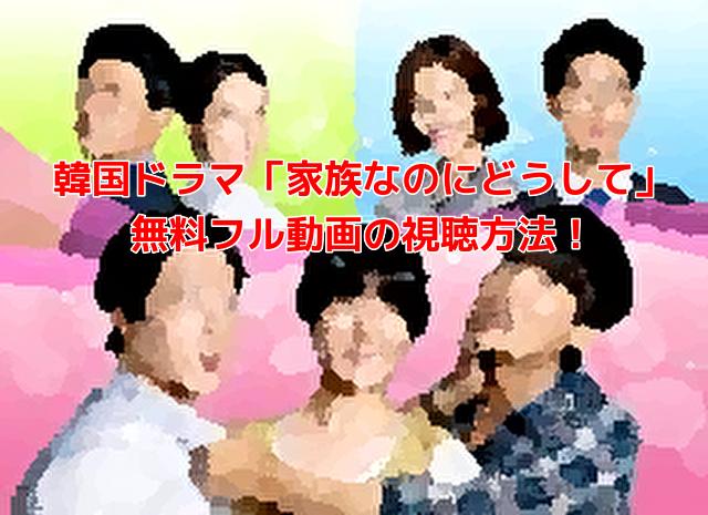 韓国ドラマ「家族なのにどうして」 無料フル動画の視聴方法!