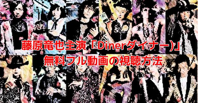 藤原竜也主演「Dinerダイナー)」 無料フル動画の視聴方法