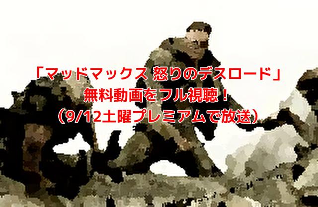 「マッドマックス 怒りのデスロード」 無料動画をフル視聴! (9/12土曜プレミアムで放送)