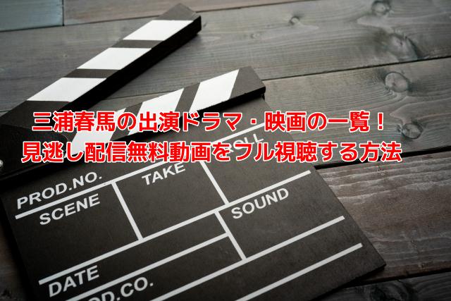 三浦春馬の出演ドラマ・映画の一覧!見逃し配信無料動画をフル視聴する方法を調査