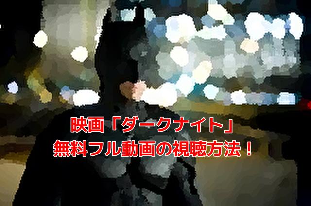 映画「ダークナイト」 無料フル動画の視聴方法!