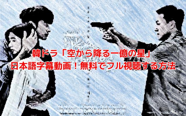韓ドラ「空から降る一億の星」 日本語字幕動画!無料でフル視聴する方法