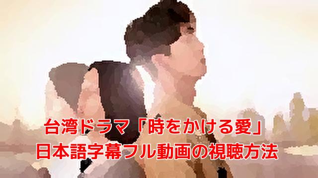 日本語字幕フル動画の視聴方法