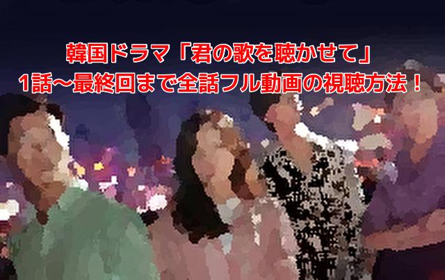 韓国ドラマ「君の歌を聴かせて」 1話~最終回まで全話フル動画の視聴方法!