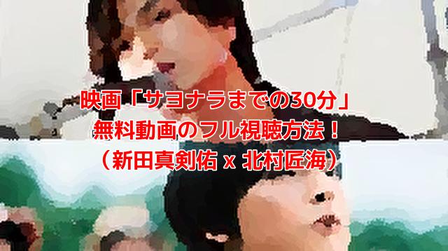 映画「サヨナラまでの30分」 無料動画のフル視聴方法! (新田真剣佑 x 北村匠海)