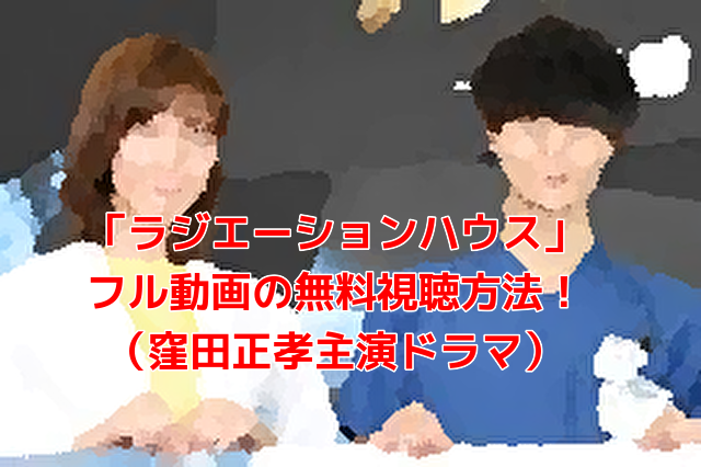 「ラジエーションハウス」 フル動画の無料視聴方法! (窪田正孝主演ドラマ)