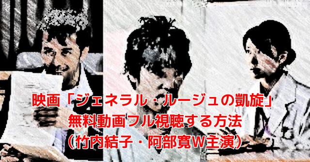 映画「ジェネラル・ルージュの凱旋」 無料動画フル視聴する方法 (竹内結子・阿部寛W主演)